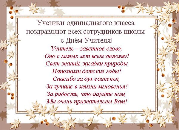 Короткие поздравления с днем рождения учительнице от учеников